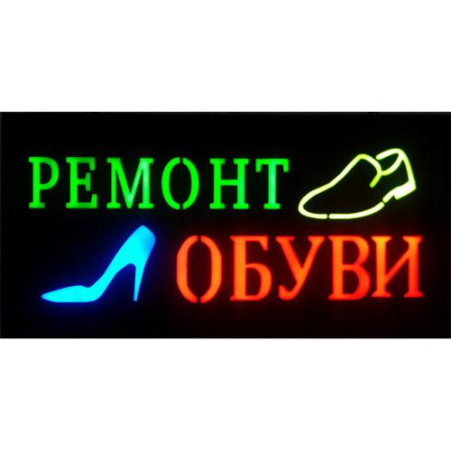 rem_obuv